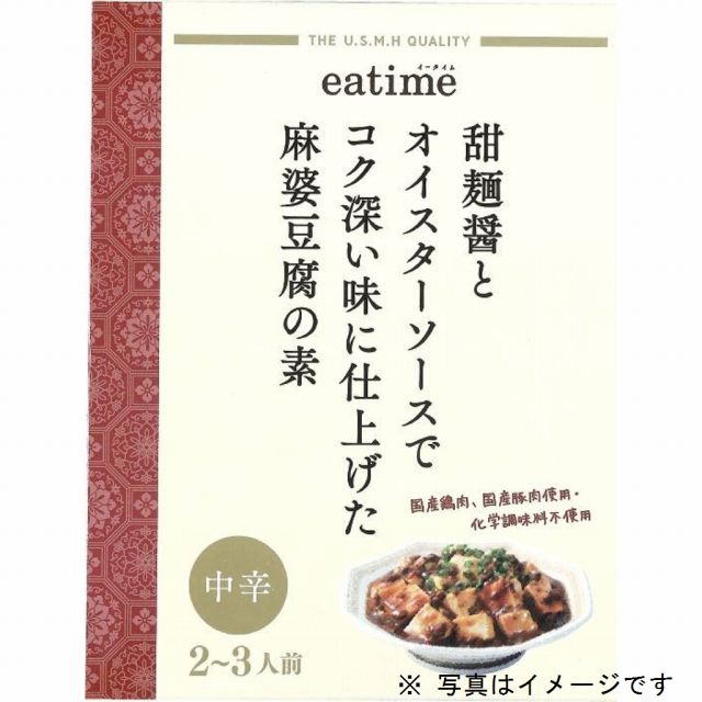 eatime 甜麺醤とオイスターソースでコク深い味に仕上げた麻婆豆腐の素 中辛 (2~3人前)