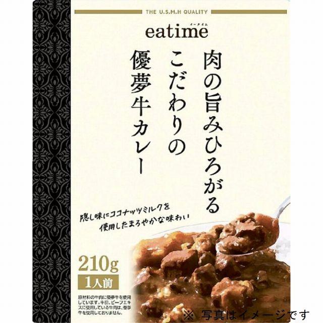 eatime 肉の旨みひろがるこだわりの優夢牛カレー (1人前)