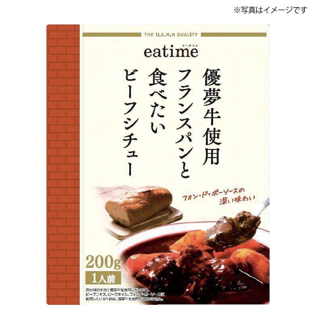 eatime 優夢牛使用 フランスパンと食べたいビーフシチュー (1人前)