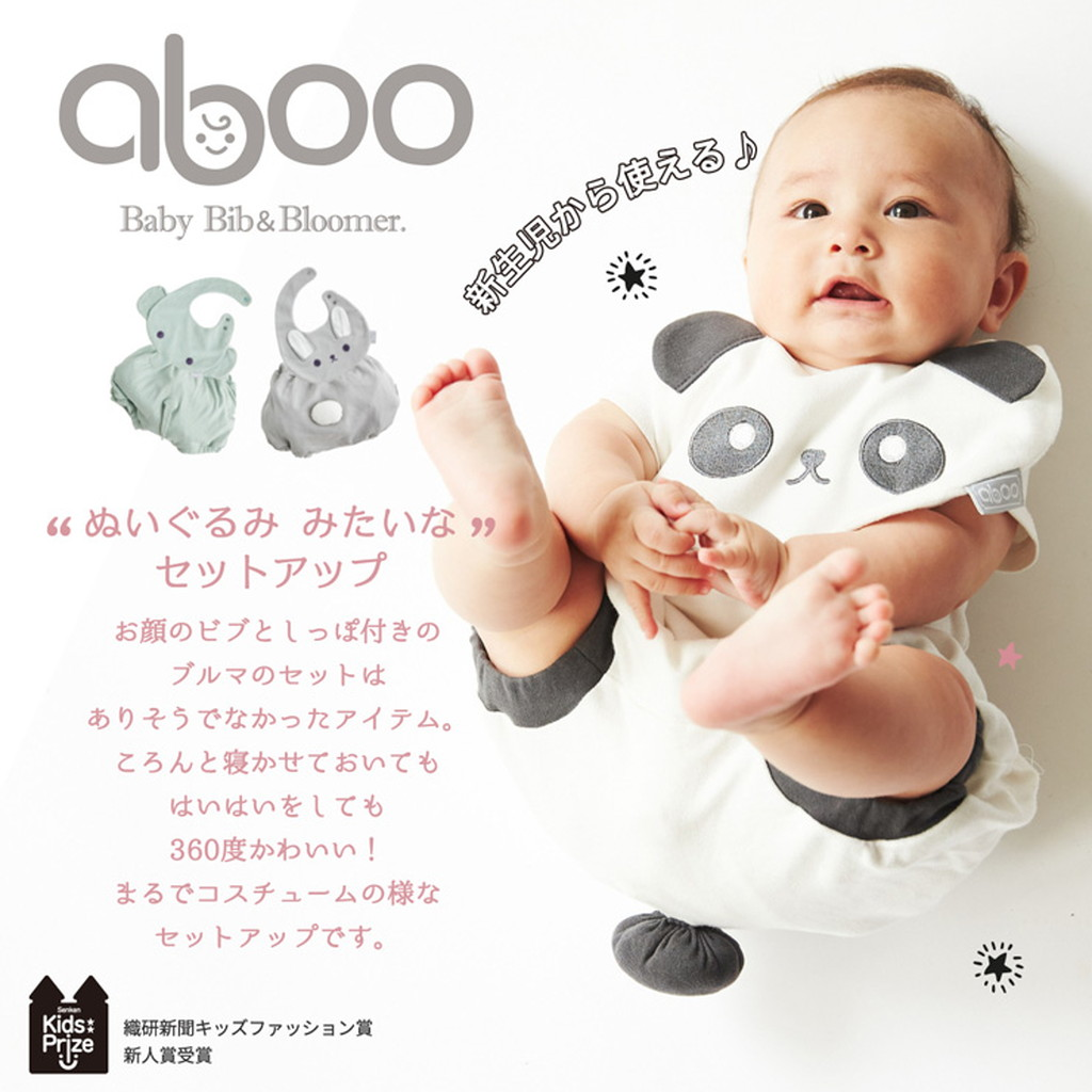 aboo パンダビブブルマセット