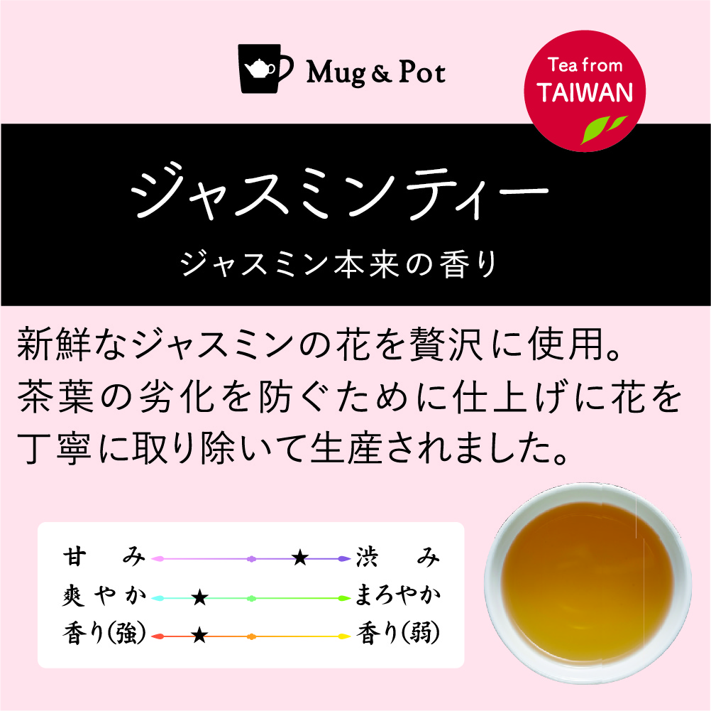 Tokyo Tea Trading 久順銘茶 茉莉花茶(ジャスミンティー)