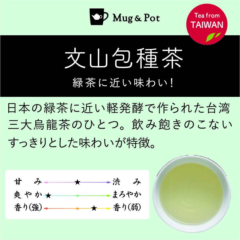 Tokyo Tea Trading 久順銘茶 文山包種茶