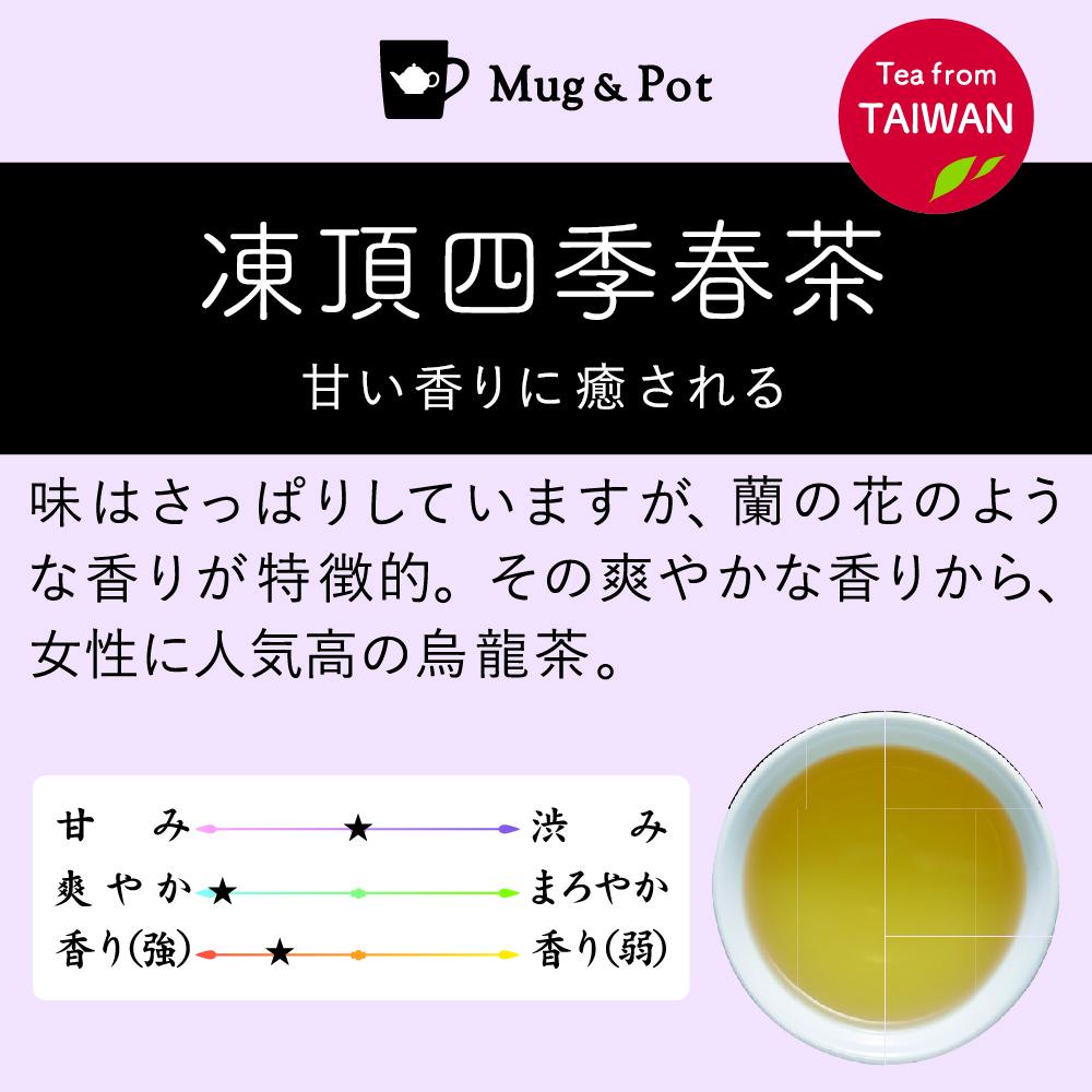 Tokyo Tea Trading 久順銘茶 上級 凍頂四季春茶