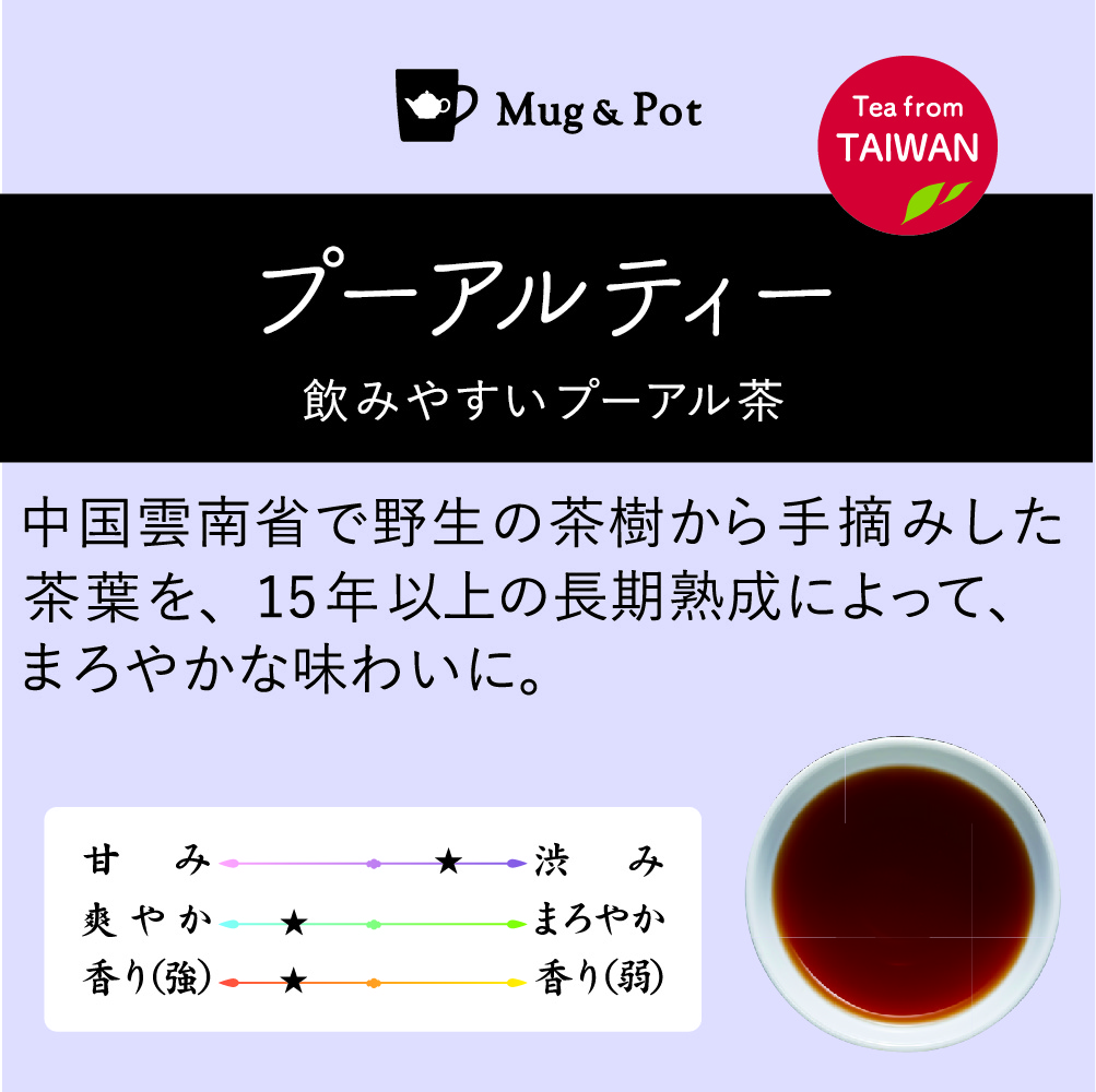 Tokyo Tea Trading 久順銘茶 プーアル茶