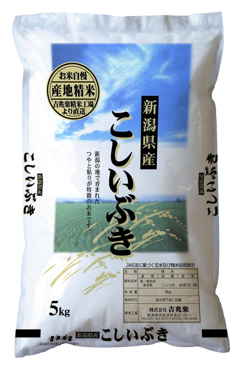 吉兆楽 新潟県産こしいぶき 5kg