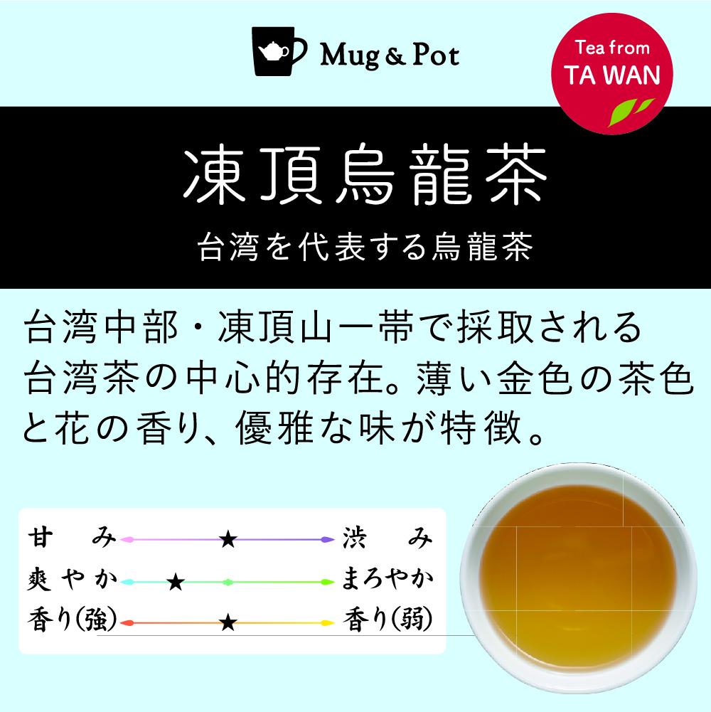 Tokyo Tea Trading 久順銘茶 凍頂烏龍茶