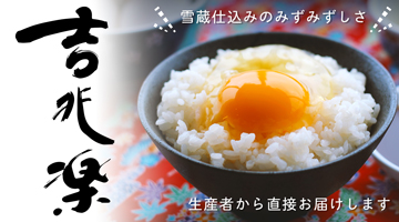 お米を氷温熟成。雪蔵のチカラ。