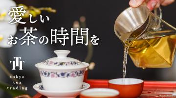 滋味豊かな台湾茶♪
