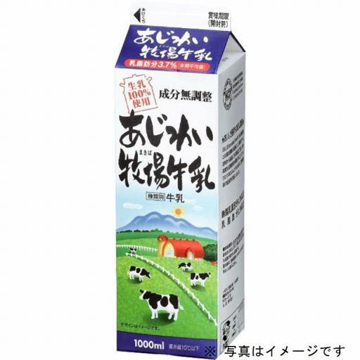 いばらく あじわい牧場牛乳