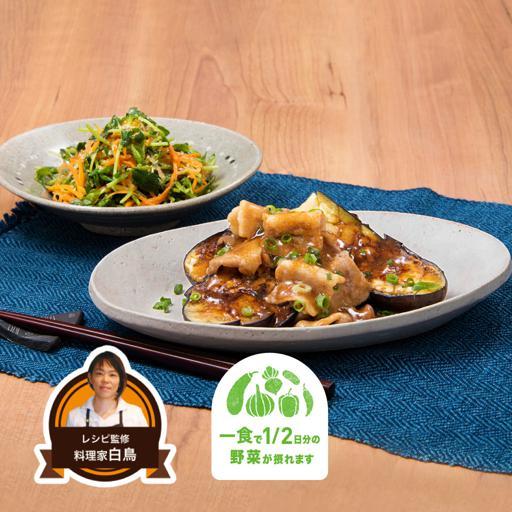 eatime chef  とろける茄子のステーキ中華風豚バラあんかけ/にんじんと豆苗のやみつきナムル