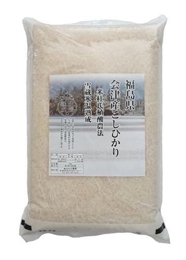 吉兆楽 雪蔵氷温熟成(R) 福島県会津産こしひかり 5kg